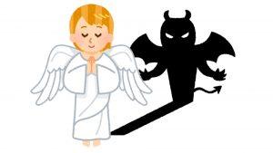 天使のような悪魔