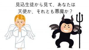 見込生徒から見て、あなたは天使か、それとも悪魔か?